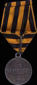 Георгиевская медаль IV степени № 540599