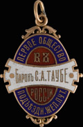 Жетон Первого Общества подъездных железнодорожных путей в России