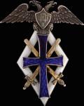 Знак об окончании 3-й Петергофской школы подготовки прапорщиков пехоты. Временное правительство