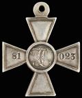 Знак отличия военного ордена Святого Георгия без степени № 81 023