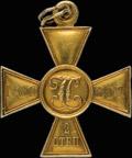 Георгиевский крест II степени № 30602