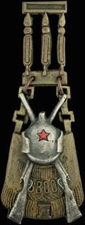 Знак Всесоюзного военно-охотничьего общества