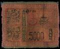 Хорезмская Народная Советская Республика. 5 000 рублей 1921 г.