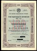 Третий государственный 8% внутренний заем 1927 г. Облигация 100 рублей