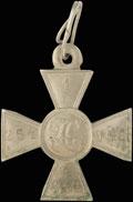 Георгиевский крест IV степени № 1254 058