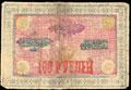 Хорезм. Правительство падишаха Сеид-Абдуллы-Хана. 100 рублей 1920 г.