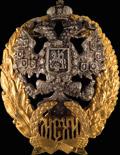 Знак об окончании Московского Сельскохозяйственного Института
