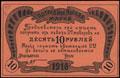 Нижний Тагил. Второе Нижнетагильское общество потребителей. Потребительская марка 10 рублей 1916 г.