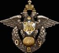 Знак об окончании Одесского военного училища