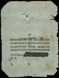 Государственная ассигнация 25 рублей 1785 г.