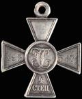Георгиевский крест IV степени № 495567