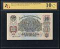 Билет Государственного банка СССР 10 рублей 1957 г.