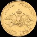 5 рублей 1823 г.