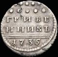 Гривенника 1735 г.