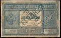 Государственный кредитный билет 10 рублей 1890 г.