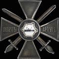 Знак для участников обороны крепости Порт-Артур