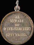 Фрачная медаль «За труды по освобождению крестьян»