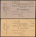Полторацк. Революционный комитет. Лот из 2 разменных марок 1919 г.:
