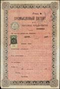 Армянская ССР. Промысловый патент на торговое предприятие III разряда на 1923 г.
