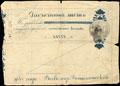 Расчетный лист Всеволжских. 50 копеек серебром 1844 г.