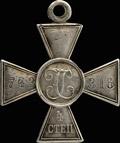 Георгиевский крест IV степени № 743316