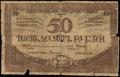 Сочи. Городская управа. Бон 50 рублей 1918 г.