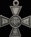Георгиевский крест IV степени № 786 102