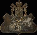 Знак члена избирательной комиссии в Городскую Думу Санкт-Петербурга