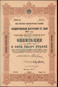 Государственный внутренний 12% заем 1927 г. Облигация 5 000 рублей