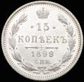 15 копеек 1899 г.