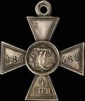Георгиевский крест IV степени № 986 560