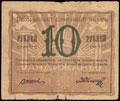 Андижан. Разменный знак 10 рублей 1919 г.