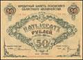 Псковское областное казначейство (генерал Вандам). Кредитный билет 50 рублей 1918 г.