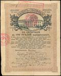 Ашхабад. Отделение Государственного банка. Надпечатка на 5% облигации Займа Свободы 1917 г. в 100 рублей