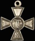 Георгиевский крест IV степени № 788 395