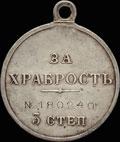 Георгиевская медаль III степени № 180 240