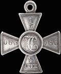 Георгиевский крест IV степени № 1065760
