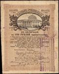 Муром. 100 рублей 1917 г. Надпечатка Отделения Государственного Банка на облигации Займа Свободы о хождении наравне с кредитными билетами