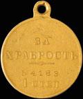 Георгиевская медаль I степени № 4 183