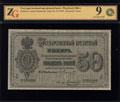 Государственный кредитный билет 50 рублей 1866 г.