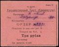 Ташкент. Уз. ВСНХ. Государственный трест «Средазуголь». Ордер 3 рубля 1930 г.