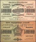 Федерация Советских Социалистических республик Закавказья. 5 000 000 рублей 1923 г.