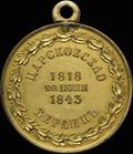«25-летие шефства Фридриха Вильгельма IV над 4-м Калужским пехотным полком»