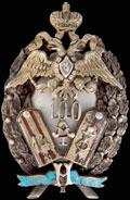 <i>Минск.</i> <b>Знак 54-го пехотного Минского Его Королевского Высочества Князя Болгарского Фердинанда полка</b>