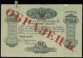 Государственный кредитный билет 3 рубля серебром 1843 г.