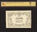 Квитанция Комиссариатского департамента Морского министерства 1867 г. 10 пудов сухарей