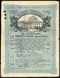 Воткинск. 500 рублей 1917 г. Надпечатка Казначейства о хождении наравне с кредитными билетами