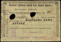 Волынская губернская земская касса мелкого кредита. Чек 25 рублей