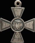 Георгиевский крест IV степени № 1126 161