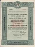 Государственный 8% внутренний золотой заём 1924 года. Облигация в 1000 рублей.
